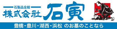 愛知県豊橋市の墓石・石材専門、全てのお墓に30年保証の石寅