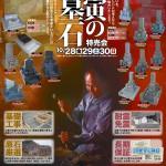 石寅 墓石特売会の開催です。豊橋、豊川、浜松、田原、新城、湖西でお墓の建立を検討されておられる皆様へ お値打ちで最適なご提案をお約束いたします。